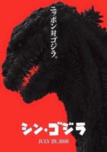 Godzilla-Resurgence-Japonés